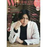 W!(VOL.26) (廣済堂ベストムック)