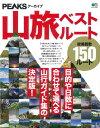 山旅ベストルート 目的や日数に合わせて選べる山行ガイド集の決定版! (エイムック PEAKSアーカイブ)