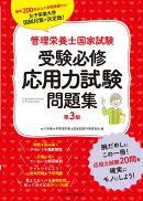 管理栄養士国家試験受験必修応用力試験問題集第3版