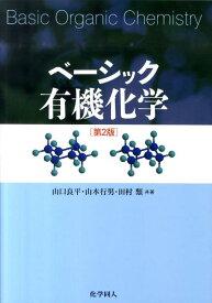 ベーシック有機化学(第2版) [ 山口 良平 ]