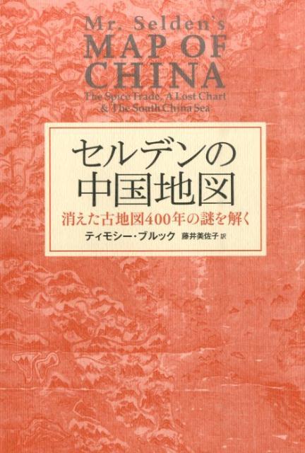 セルデンの中国地図 消えた古地図400年の謎を解く (ヒストリカル・スタディーズ) [ ティモシー・ブルック ]