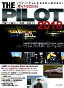ザ・パイロット(2018)