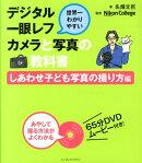 世界一わかりやすいデジタル一眼レフカメラと写真の教科書(しあわせ子ども写真の撮り方編)