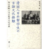 清国人日本留学生の言語文化接触