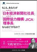 【POD】【大前研一】BBTリアルタイム・オンライン・ケーススタディ Vol.11(もしも、あなたが「日本経済新聞社社長…
