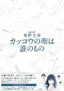 連続ドラマW 東野圭吾 カッコウの卵は誰のもの Blu-ray BOX【Blu-ray】