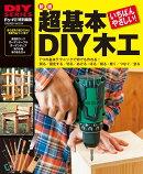 新版 超基本 DIY木工