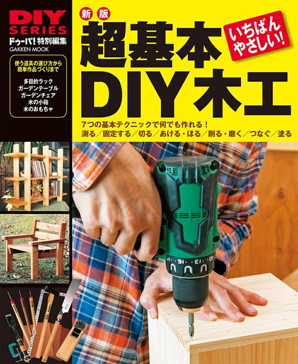 新版 超基本 DIY木工 (学研ムック DIYシリーズ) [ ドゥーパ!編集部 ]