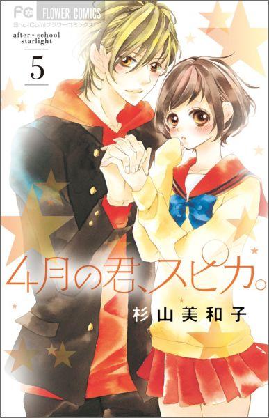 4月の君、スピカ。(5) (フラワーコミックス 少コミ) [ 杉山美和子 ]