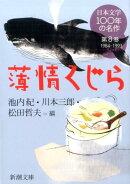 日本文学100年の名作(第8巻(1984-1993))