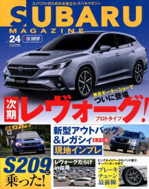 SUBARU MAGAZINE(vol.24) スバリストのためのお役立ち・スバルマガジン 東京モーターショーでついに登場 次期レヴォーグプロトタイプ (CARTOP MOOK)