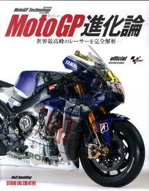 MotoGP進化論 世界最高峰のレーサーを完全解析 [ ニール・スポルディング ]
