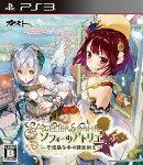 ソフィーのアトリエ 〜不思議な本の錬金術士〜 通常版 PS3版
