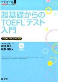 超基礎からのTOEFLテスト入門 (TOEFLテスト大戦略シリーズ) [ アゴス・ジャパン ]