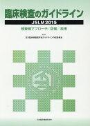 臨床検査のガイドラインJSLM 2015