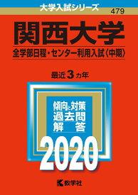 関西大学(全学部日程・センター利用入試〈中期〉) 2020年版;No.479 (大学入試シリーズ) [ 教学社編集部 ]