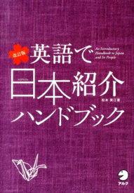 英語で日本紹介ハンドブック改訂版 [ 松本美江 ]
