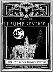 TRUMP series Blu-ray Revival Dステ12th「TRUMP」REVERSE 【Blu-ray】 [ (趣味/教養) ]