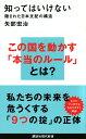 知ってはいけない 隠された日本支配の構造 (講談社現代新書) [ 矢部 宏治 ]