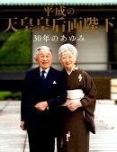 平成の天皇皇后両陛下30年のあゆみ