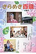 きらめき百歳(vol.22(2014 水無月)