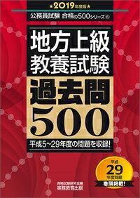 公務員試験 地方上級 教養試験 過去問500[2019年度版] (『合格の500』シリーズ) [ 資格試験研究会 ]