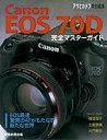 Canon EOS 70D 完全マスターガイド (Asahi original)