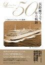 長距離フェリー50年の航跡 ーSHKライングループの挑戦ー [ 株式会社SHKライン ]