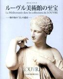 ポストカードブック・ルーヴル美術館の至宝