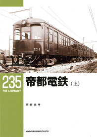 RMライブラリー235 帝都電鉄(上) (RM LIBRARY) [ 関田克孝 ]