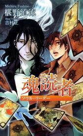 魂読者 (AZ novels) [ 椹野道流 ]