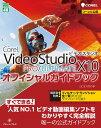 Corel VideoStudio X10 PRO ULTIMATEオフィシャルガイドブック (グリーン・プレスDIGITALライブラリー) [ 山口 正太郎 ...