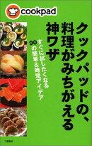 【謝恩価格本】クックパッドの、料理がみちがえる神ワザ
