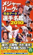 メジャーリーグ・完全データ選手名鑑(2010)