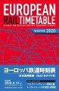 ヨーロッパ鉄道時刻表2020年冬ダイヤ号 [ 地球の歩き方編集室 ]