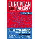 ヨーロッパ鉄道時刻表(2020年冬ダイヤ号)