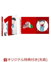 【楽天ブックスオリジナル ポストカード&デコステッカー特典付】おそ松さん 第一松
