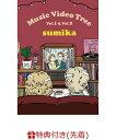 【先着特典】Music Video Tree Vol.1 & Vol.2(ステッカー付き) [ sumika ]
