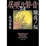 朧夜ノ桜 (文春文庫)