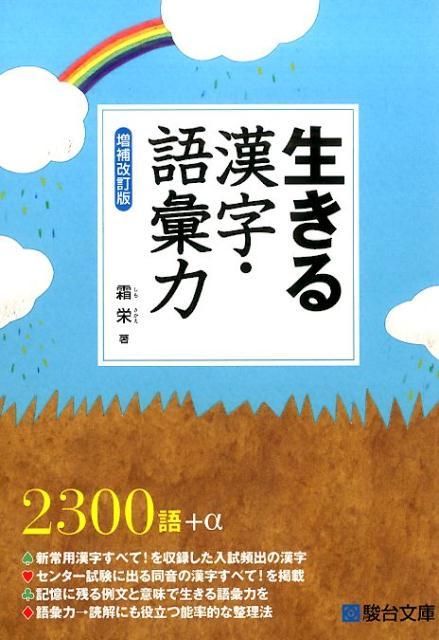 生きる漢字・語彙力増補改訂版 [ 霜栄 ]