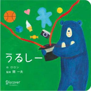 うるしー ボードブック (あかちゃん学絵本) 0〜2歳児向け 絵本 (ボードブック) [ ロロン ]