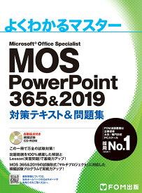 MOS PowerPoint 365&2019 対策テキスト&問題集 (よくわかるマスター) [ 富士通エフ・オー・エム ]