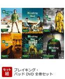 【セット組】ブレイキング・バッド DVD ソフトシェル 全巻セット