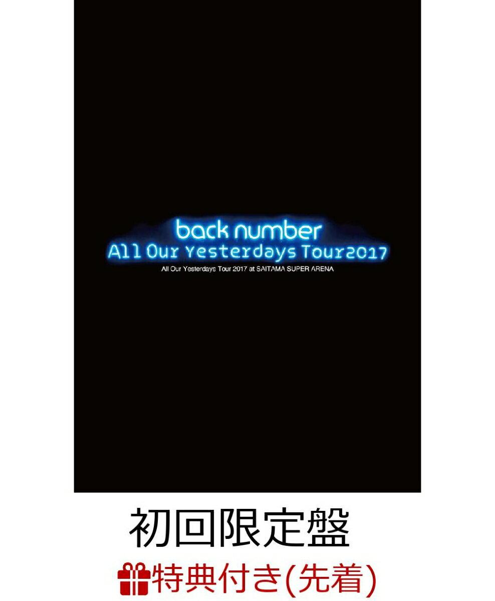 【先着特典】All Our Yesterdays Tour 2017 at SAITAMA SUPER ARENA(初回限定盤)(2018年ポスターカレンダー付き) [ back number ]