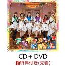 【先着特典】アルティメット☆MAGIC (CD+DVD) (特製ブロマイド付き)