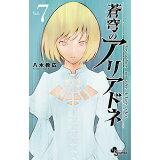 蒼穹のアリアドネ(Vol.7) (少年サンデーコミックス)