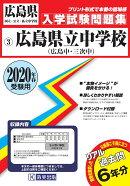 広島県立中学校(広島中・三次中)(2020年春受験用)