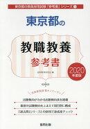 東京都の教職教養参考書(2020年度版)