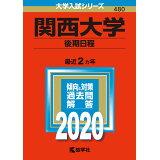 関西大学(後期日程)(2020) (大学入試シリーズ)
