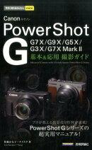Canon PowerShot G基本&応用撮影ガイド